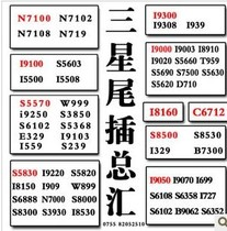 三星 S5570 I9103 E329 S5368 S239 I559 W充电尾插 USB数据接口 价格:1.00