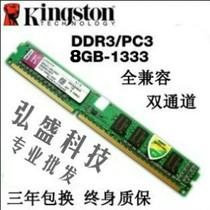 正品装机店 金士顿 DDR3 1333 8G 台式机内存 单条 8G 内存条 价格:390.00