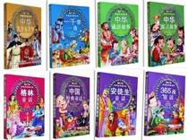 小笨熊典藏经典天天读系列 全8册(365夜童话、安徒生童话) 价格:76.00