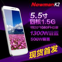 纽曼 k2 四核1.5g 5.5英寸超视网膜FHD双卡智能手机1300万+500万 价格:1599.00