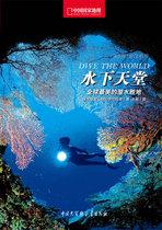 中国国家地理美丽的地球系列  水下天堂:全球最美的潜水胜…… 价格:40.80