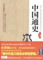 中国通史(吕思勉最完整/最权威的国史教材,易中天最推崇的史学 价格:29.00