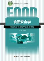 """食品安全学(普通高等教育""""十二五""""规划教材) 价格:30.40"""