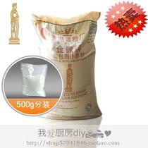 烘焙原料 香港金像牌高筋面粉 A级面包粉 披萨粉500g分装 特价 价格:2.80