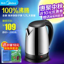 Midea/美的 17S18K2C+ 电热水壶开水煲 大容量 正品包邮 特价促销 价格:119.00