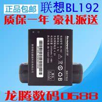 联想A590原装电池 联想A750 A590 A300手机电池 BL192电池板 座充 价格:18.00