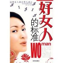 好女人的标准:这类女人让男人动心/闻君,金波书籍/正版 价格:24.60