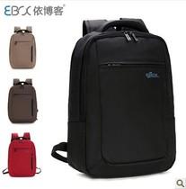 正品裕宝双肩包背包笔记本电脑包超薄时尚韩版彩色13寸14寸男女士 价格:88.00