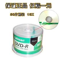 铼德 dvd刻录盘 拉拉山 空白光盘16X速 -R 桶装碟片送笔 正品促销 价格:39.00