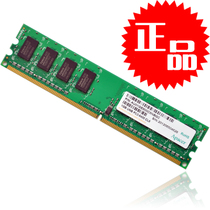 包邮Apacer/宇瞻台式机内存条DDR2 800 1G 电脑内存 兼容667 533 价格:75.99