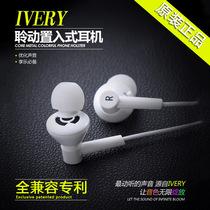 原装正品HIPUT海翔IS-3手机耳机/耳麦 天丽 欧谷 艾美讯 AGM 网尔 价格:35.00