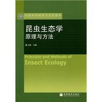 正版中国科学院研究生院教材:昆虫生态学原理/书籍 图书 价格:29.40