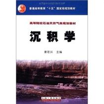 正版普通高等教育十五国家级规划教材:沉积学/书籍 图书 价格:36.60