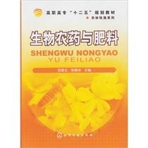 正版生物农药与肥料/欧善生,张慎举编/书籍 图书 价格:20.90