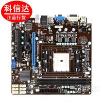 顺丰包邮 正品MSI/微星 FM2-A75MA-P33 FM2  A75主板 绝配740 价格:399.00