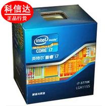 Intel/英特尔 酷睿i7-3770中文原盒3.4G 22纳米四核CPU电脑处理器 价格:1855.00