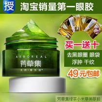 新版芳草集绿茶小米草美眼胶20g去细纹黑眼圈去眼袋 眼霜正品包邮 价格:49.00