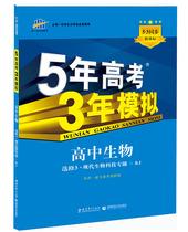 官方正品 2014版 选修3 生物 人教版RJ  现代生物科技专题 53同步 价格:18.40