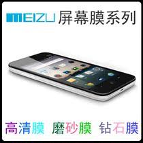 魅族 MX MX2 M9 M8 贴膜 手机保护膜 高透膜 防指纹磨砂膜 钻石膜 价格:0.70