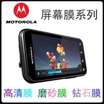 摩托罗拉 MB860 ME865 XT788 XT320 XT390 贴膜 手机保护膜高透膜 价格:0.70