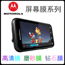 摩托罗拉 XT701 ME722 MB855 ME863/XT883 XT889 贴膜 手机保护膜 价格:0.70