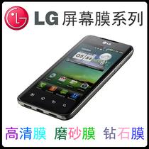LG P990 F240K F160L LU6200 G2 贴膜 手机保护膜 高清磨砂钻石膜 价格:0.70