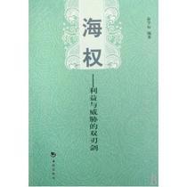 海权--利益与威胁的双刃剑 俞学标 人文社会 军事战略技术 价格:22.60