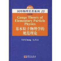 基本粒子物理学的规范理论(注释版) (美)郑//(美)李 价格:83.69