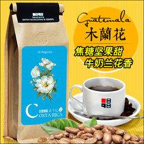 原装进口咖啡豆/定制烘培 哥斯达黎加木兰花 咖啡粉现磨 下单烘培 价格:88.00