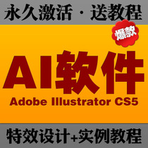 Adobe Illustrator CS5 CS4简体中文正式版 永久激活 送教程字体 价格:5.00