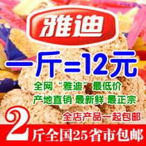 福建特产正宗雅迪凯撒燕麦片巧克力喜糖零食非麦德好亲家 4件包邮 价格:6.00