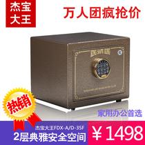 杰宝大王FDG-35F保险箱 家用电子双重保险柜办公保险箱 国家3认证 价格:1497.50