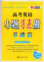 【正版】恩波教育 高考英语 小题狂做基础篇(赠:小题小助手) 价格:9.50