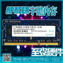 [至强硬件]Apacer/宇瞻4G DDR3 1600 笔记本内存 4G单条 正品行货 价格:210.00