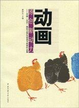 [正版满30元包邮]动画原创新动力:中国(北京)国际大学生动画节优 价格:72.50