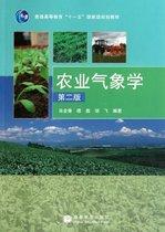 [正版满30元包邮]普通高等教育十一五国家级规划教材:农业气象学( 价格:21.60