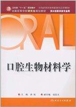 [正版满30元包邮]口腔生物材料学(供口腔医学类专业用) 价格:32.80