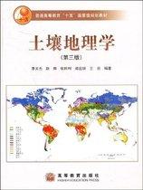[正版满30元包邮]土壤地理学(附光盘) 价格:32.10