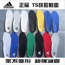 正品ADIDAS 阿迪达斯 TS PU硅胶减震舒适篮球休闲运动鞋垫 价格:9.00