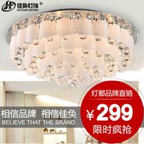现代简约时尚吸顶灯LED客厅水晶灯卧室灯浪漫温馨餐厅灯具灯饰 价格:299.00