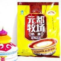 2袋包邮内蒙古特产长虹元都牧场奶茶粉400g特浓咸/香米咸/特浓甜 价格:28.00