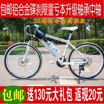 包邮铝合金山地车学生变速减震女士自行车26寸21速碟刹超捷安特 价格:788.00