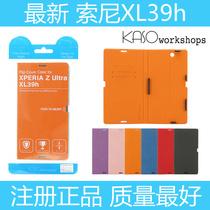正品卡素KASO 索尼Sony Xperia ZU手机套 XL39h皮套 保护套 价格:38.00
