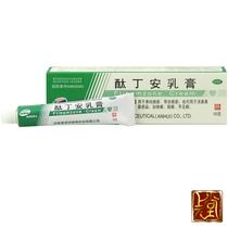 新和成 酞丁安乳膏 10g 带状疱疹 单纯疱疹 皮肤感染 抗真菌 止痒 价格:8.59
