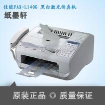 佳能140 140G Canon FAX-L140G 黑白激光普通纸传真机  全国保修 价格:1949.00