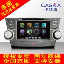 卡仕达 丰田汉兰达 8寸车载专车专用DVD蓝牙声控导航通用一体机 价格:2100.00