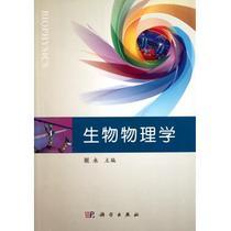 生物物理学 展永 书籍 商城 正版 价格:30.60