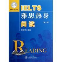 雅思热身阅读(第2版)/朗阁IELTS应试系列 正版书籍 价格:24.30