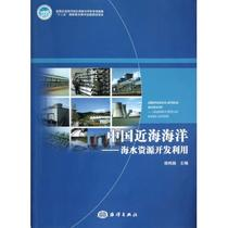 中国近海海洋--海水资源开发利用 侯纯扬 自然科学 正版书籍 价格:102.00
