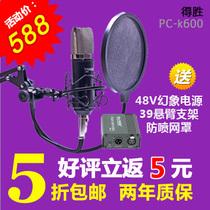 得胜 PC-K600专业电容麦克风话筒录音翻唱电脑 K歌YY喊麦声卡套装 价格:629.00